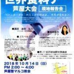 世界食糧デー芦屋大会